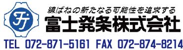 ばね、線材加工の富士発条株式会社